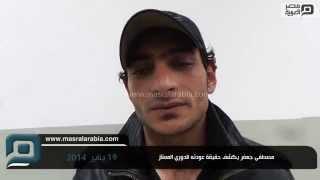 مصر العربية | مصطفى جعفر يكشف حقيقة عودته للدورى الممتاز