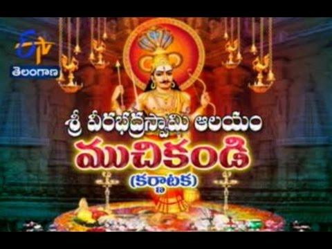 Sri Veerabhadra Swamy Temple, Muchikandi, Karnataka - TS - 2nd September 2015 - తీర్థయాత్ర – Full Ep