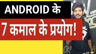 HINDI | SMARTPHONE=MAGIC LAMP! | 7 AMAZING USES of Android!