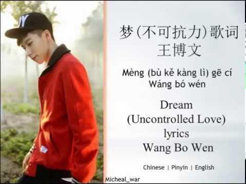 梦(不可抗力)歌词-王博文 Dream (Uncontrolled Love) lyrics-Wang BoWen | Chinese | Pinyin | English |