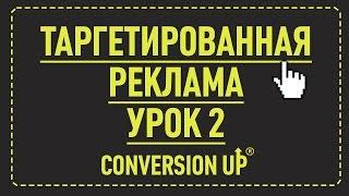 Таргетированная реклама. Таргетированная реклама ВКонтакте урок 2