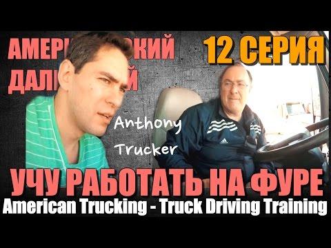 12 - Американский Дальнобой / American Trucking. ( студент - дальнобойщик)