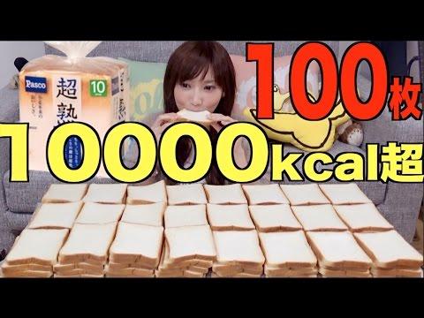 【大食い】食パン100枚食べるよ!【木下ゆうか】