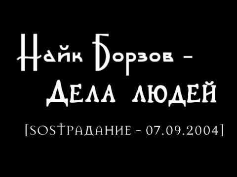Найк Борзов - Дела людей, которые были до нас