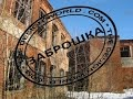 Заброшенная фабрика Маяк Так она сейчас выглядит mp3