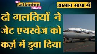 Jet Airways जिस संकट में घिरा है, उसके पीछे मालिक Naresh Goyal की ये चूक है