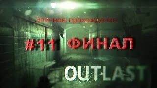 Outlast прохождение #11 - Эпичный финал ( Ну вот прошёл игру :( )