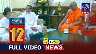 Siyatha News 12.00 PM | 24 - 05 - 2019