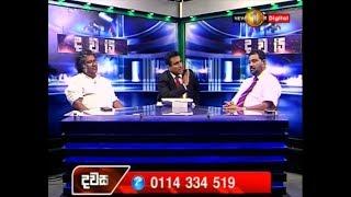 Dawasa Sirasa TV 23rd November 2018 with Roshan Watawala