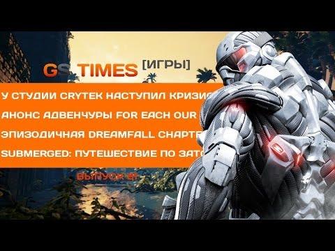 GS Times [ИГРЫ] #81. У Crytek наступил кризис (игровые новости)