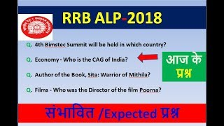 RRB ALP-2018 Today's Exam Questions | Expected Questions(Must Watch)