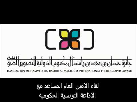 لقاء الامين العام المساعد مع الاذاعة التونسية الحكومية
