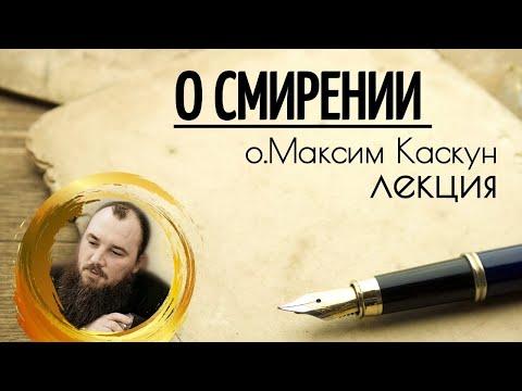 О смирении. Священник Максим Каскун