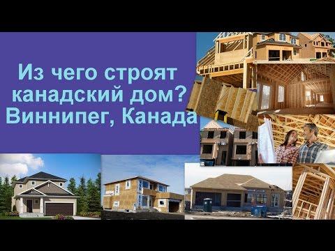как в канаде строят дома
