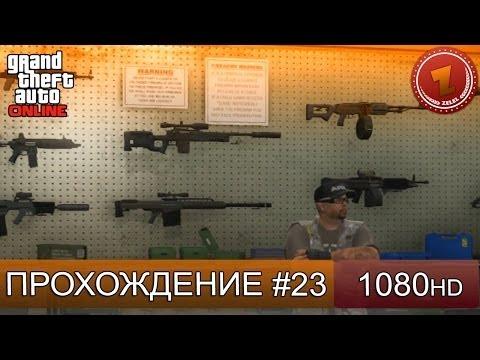 GTA 5 ONLINE - ПОЛНАЯ ЗАКУПКА - Часть 23 [1080p]