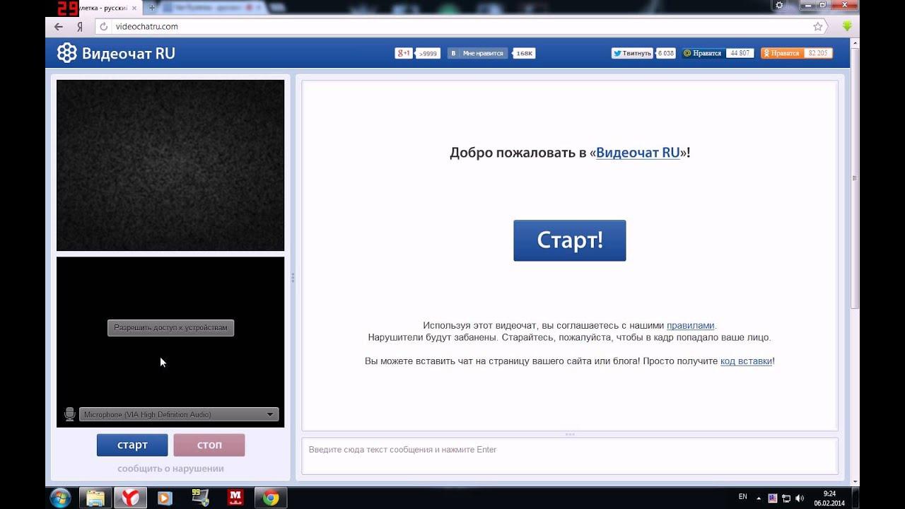 Чат 1 в рунете 5 фотография