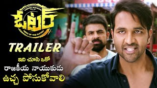 Voter Official Theatrical Trailer |  Vishnu Manchu | Surabhi | Telugu Trailers 2019 | Filmylooks