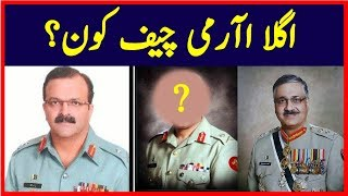 Who Is Going to be Next COAS of Pakistan