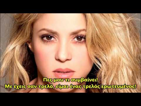 Shakira ft. Nicky Jam - Perro Fiel (Greek Lyrics)