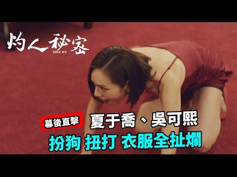 《灼人秘密》幕後花絮:吳可熙、夏于喬互撕打架篇