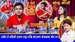 संगीत नसिकी Prakash Saput गीत देखि Narayan Gopal का गीत अत्यन्त राम्रो गाउने १६ बर्षे ठिटो Milan BK