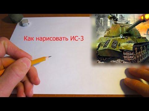 Видео как нарисовать танк ИС-3