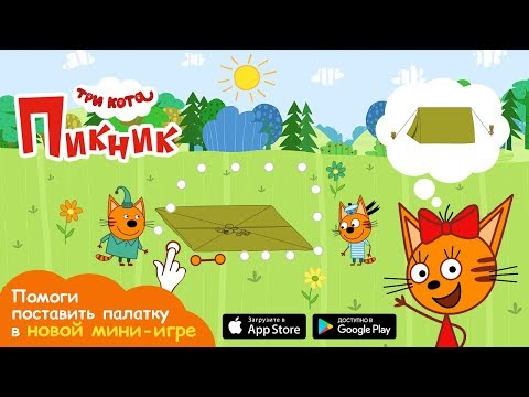 """""""Три Кота: Пикник"""" - летнее обновление любимой мобильной игры! (для iOS и Android)"""