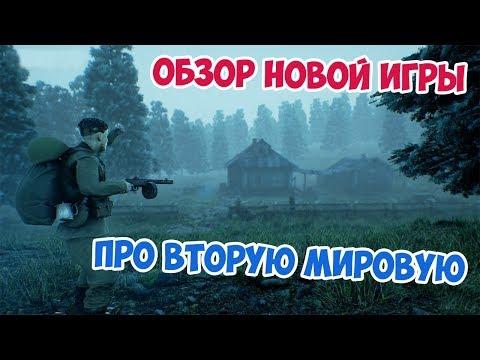 BATTALION 1944 ОБЗОР НОВОЙ ИГРЫ ПРО ВТОРУЮ МИРОВУЮ
