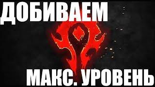 World of Warcraft Classic ДОБИВАЕМ 60 | БОЛЬШОЙ СТРИМ | ОРДА | ВОИН | 1.12.1