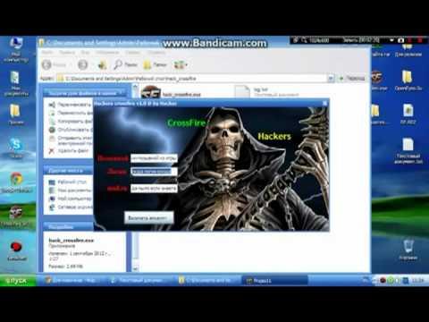 Работающая программа CrossFire Hackers v1.00Обновление программы.