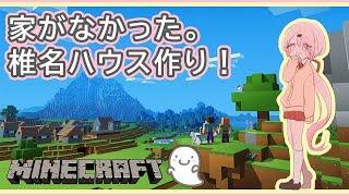 【minecraft】まったり雑談しながらマイクラ(*^-^*)【にじさんじ/椎名唯華】