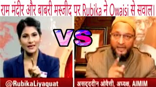 Asaduddin Owaisi VS Rubika Liyaquat    Rubika Liyaquat ने RamMandir & BarbriMasjid पर Owaisi से सवाल