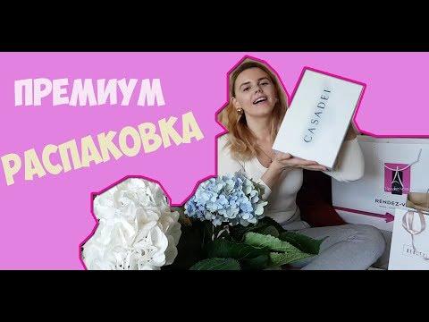 Премиум распаковка! Мне прислали туфли за 60 000 рублей!