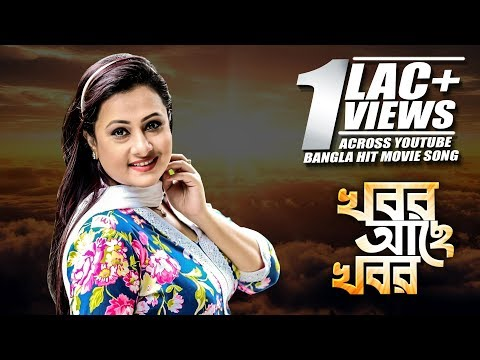 Kobor Ase Kobor Gorom Kobor | Baba (2016) | Movie Song | Purnima | CD Vision