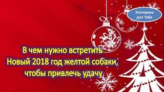 Что нужно на новый год 2017 года