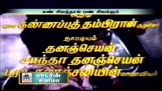 Poradinom Song Kan Sivanthal Mann Sivakkum Ilaiyaraja
