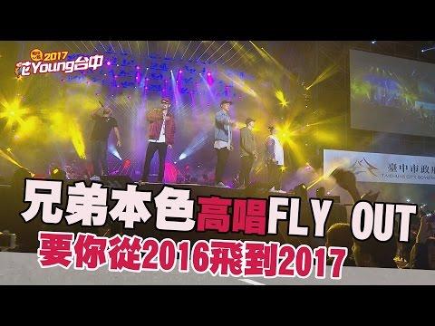 台灣-2017 花YOUNG台中 - 台中洲際棒球場跨年晚會