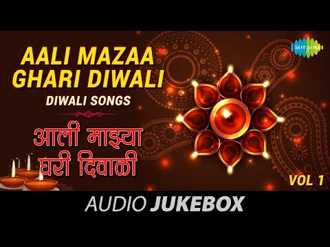 Aali Mazaa Ghari Diwali - Marathi Songs - Vol 1 - Diwali Songs...