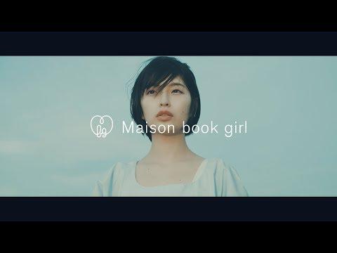 Maison book girl / おかえりさよなら / MV (09月20日 09:00 / 8 users)