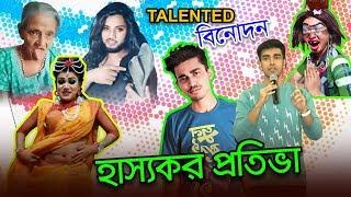হাস্যকর প্রতিভা 2 | Tiktok Legends Roasted Again | Bangla Funny Video | Bitik BaaZ