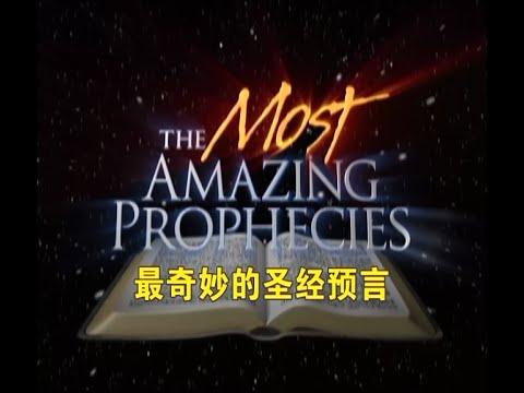 最奇妙的聖經預言-第05輯 太平千禧年