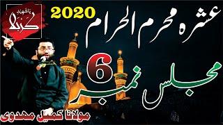 Ashra E Muharram 2020 || Majlis No.6 || Maulana Kumail Mehdavi