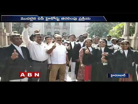 అమరావతి కి ఏపీ హైకోర్ట్ తరలింపు ప్రక్రియ ప్రారంభం   ABN Telugu