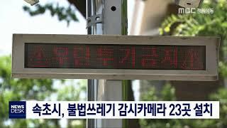 속초시 불법쓰레기 감시카메라 23곳 설치
