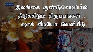 இலங்கை குண்டுவெடிப்பில் திடுக்கிடும் திருப்பங்கள்... ஷாக் வீடியோ வெளியீடு | #Srilanka
