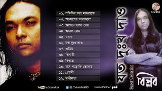 Biplob - Joto Dukkho Daw - Full Audio Album