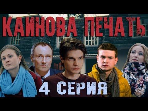 Каинова печать - 4 серия HD (2017)