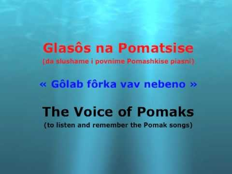 Galab forka vav nebeno - Pomak Traditional Song