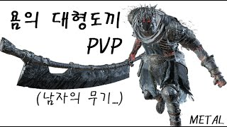 [Metal]Dark Souls 3(욤의 대형도끼 PVP)