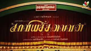 Thalaivan - Kaaviya Thalaivan Songs Review | AR Rahman | Vaanga Makka, Aye Mr. Minor, Yaarumilla, Sandi Kuthirai